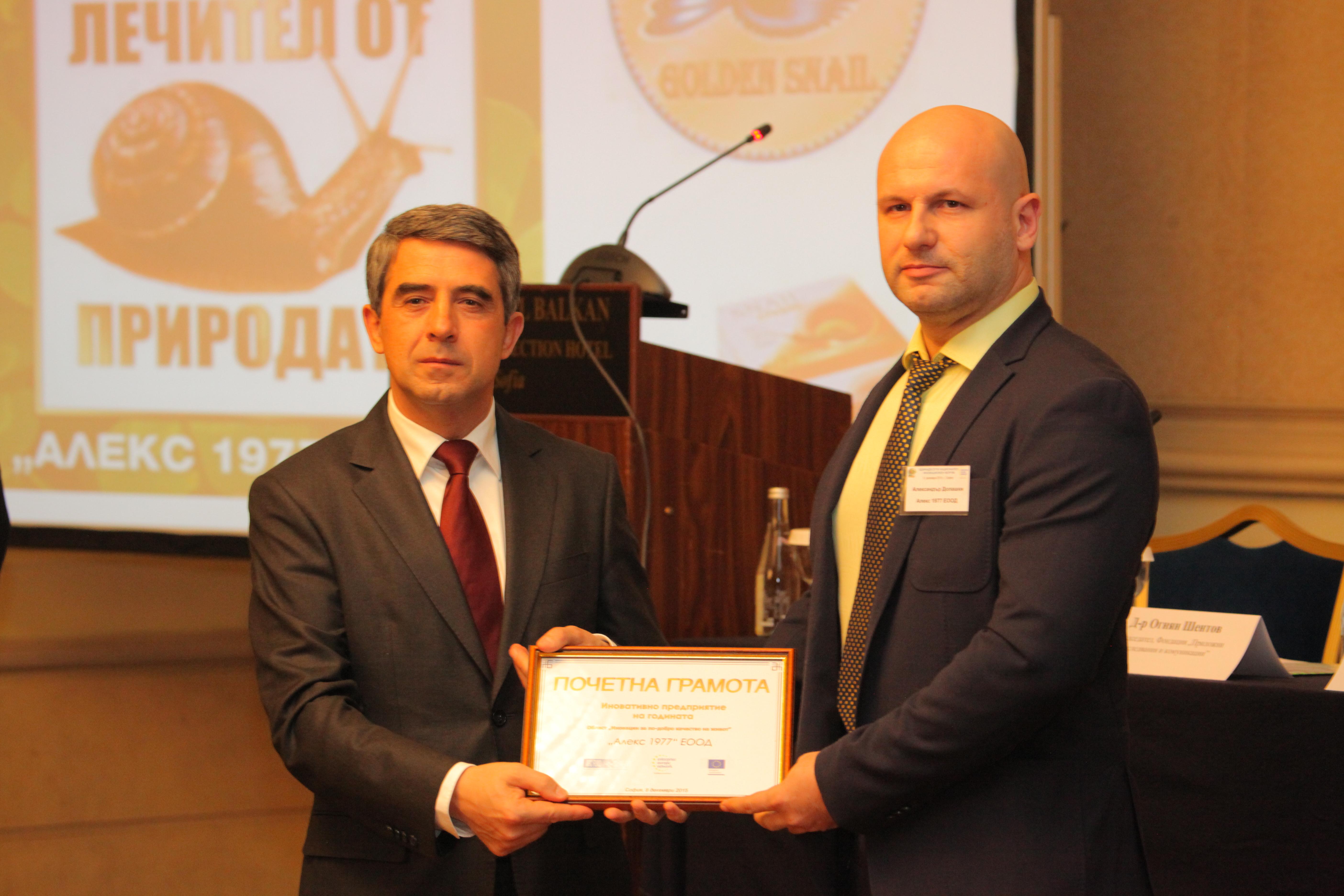Награда_от_президента_Плевнелиев_08.12_.2015_2_.jpg /5616x3744/